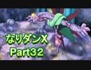 コスマスターを楽しみになりダンX実況プレイpart32