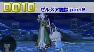 【DQ10】兎にも角にもゼルメア雑談! part2