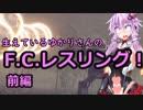 【NieR:Automata】生えてる結月ゆかりのF.C.レスリング!【VOICEROID実況プレイ】