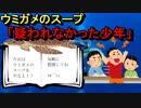 【ウミガメのスープ】疑われなかった少年【Vtuber】