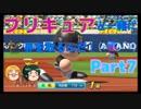 【パワプロ2017】プリキュアと一緒にセ界を取るんだ!7【ゆっ...