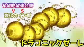 【MUGEN】希望&絶望連合軍VS強化カイン