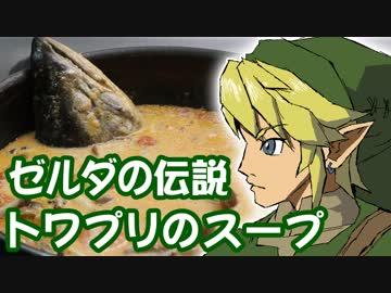 ゼルダの伝説トワプリのスープ【嫌がる娘に無理やり弁当を持たせてみた】