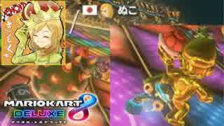【マリオカート8DX】 vs #64 金メタルマリ