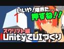 【Unity:08】UnityでUIづくり!uGUIを使ってみよう!~スクリプトの割り当て編~【...