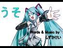 【初音ミクオリジナル曲】うそ【ラーメンタイマー】 thumbnail