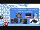 【Vキャスアドカレ】コンピュータゲーム100年の歴史【ファミコンまで】ニコ生アーカイブ