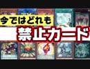 【ベスト5選】ここ何年かでヤバかったカードBEST5!!!