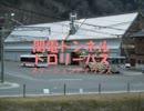 関電トンネルトロリーバス ステーションアナウンス