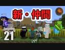 #21【マインクラフト】強者の新メンバー参入 CBW アンディマイクラ (Minecraft JE ...
