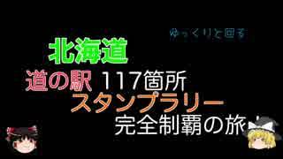 ゆっくりと回る北海道道の駅スタンプラリー完全制覇Part34 10日目-4