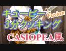 「キューピー3分クッキングのテーマ」を 第二期CASIOPEAサウンドでアレンジしてみました【カシオペア】