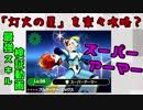 灯火の星を楽々攻略?最強スキルスーパーアーマー検証動画 thumbnail