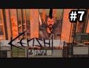 【Kenshi】最強の剣士を目指して#7【実況】