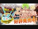 ビーレジェンド ドラゴンボール超ブロリー プロテイン 販売開始!【ビーレジェンド...