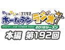 【第192回】れい&ゆいの文化放送ホームランラジオ!