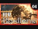 卍【実況】今日のブラッドボーン_04
