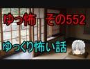 【ゆっ怖】ゆっくり怖い話・その552【怪談】