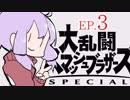 結月ゆかりのスマブラァァァァァァァァァア!EP.3