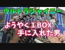 【ポケモンカード】ようやくウルトラシャイニーを1BOX手に入れた男【開封】