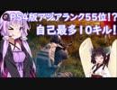 【PUBG】ゆかりさんのPUBG PS4実況プレイ【PS4】
