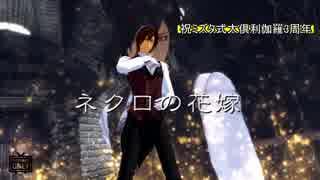 【MMD刀剣乱舞】祝ミズタ式大倶利伽羅3周