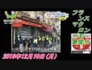 6すまたん、フランス、マクロンデモ暴徒化。菜々子の独り言 2018年12月10日(月)