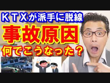韓国の高速鉄道KTXが恐怖の脱線事故!その衝撃の理由と真相に世界は驚愕!海外の反応『日本の新幹線は最強だった』『アレ、徴用工は?』【KAZUMA Channel】