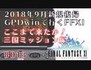 【FFXI】三国ミッション~受付編~- 8年ぶりのヴァナ・ディー...