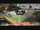 ラストスパーター茜ちゃんpart4 スプラトゥーン2【実況】
