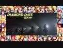 ミリオンライブ 39人で歌うDIAMOND DAYS