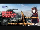 #7 BF:Vから始める戦場生活(BFV)「セミライフル+3発キル=強い(確信)」【東北きりたん実況】