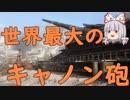 【ゆっくり解説】世界のヤバい兵器 グスタフ #1 【兵器解説】