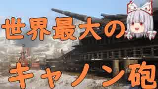 【ゆっくり解説】世界のヤバい兵器 グス