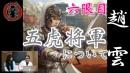 【吸収!三国志】6限目 この武将をおさえとけ!(後編)