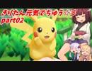 【ピカブイ】きりたん元気でちゅう☆彡part02【VOICEROID実況】
