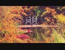 【東方三次創作】Autumn Stream ~恋し秋~ をアコースティック風BGMにアレンジし...