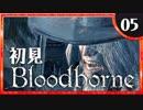 卍【実況】今日のブラッドボーン_05