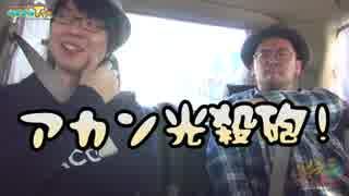 寺井一択とヤルヲの連れ打ち燃えカス【ヤ