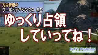 【WoT】 方向音痴のワールドオブタンクス Part52 【ゆっくり実況】