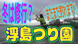 釣り動画ロマンを求めて 213釣目(浮島つり園)
