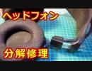 058【家電】ヘッドホン分解修理【修理】