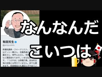 """【 Harawari 】 Arita Yoshio """"I must mallet the ruling party in next year's election!"""""""