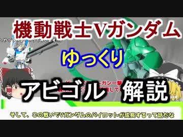 【 Mobile Suit V Gundam 】 Abigol Commentary 【 Slowly Explanation 】 part 8