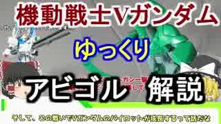 【機動戦士Vガンダム】アビゴル 解説【ゆ