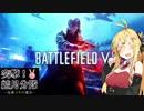 【PC版BFV】突撃!結月分隊#1【VOICEROID実況】