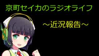 京町セイカのラジオライフ10 with
