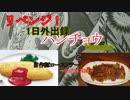 リベンジ!1日外出録ハンチョウのオムレツと自作の豚ロースソテー【ゆかりさんとア...