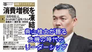 ~週刊ラジオ『表現者』~ 藤井聡 あるがまま日本・京都 20181210