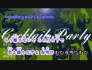 【ニコカラ】Cocktail Party【on vocal】